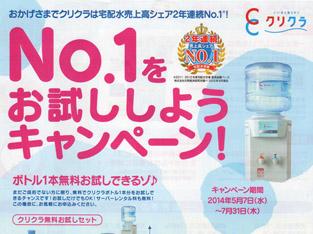 クリクラ2年連続No.1キャンペーン開催!!