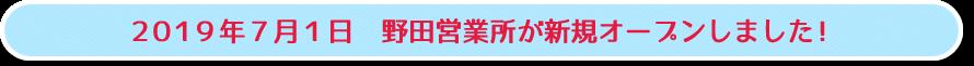 2019年7月1日 野田営業所が新規オープンしました!